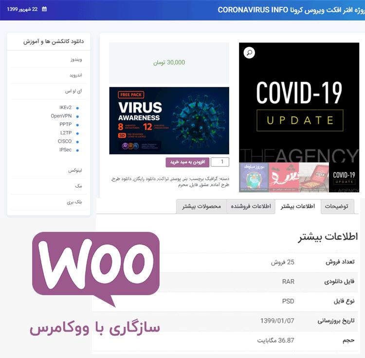 woocommerc - قالب فروش اکانت وردپرس یکتا اکانت