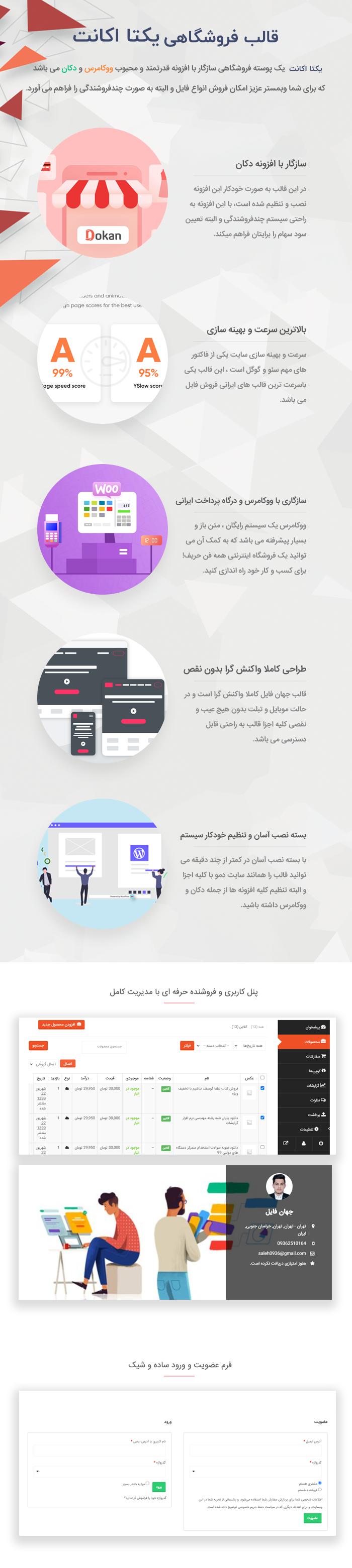 yekta account ops - قالب فروش اکانت وردپرس یکتا اکانت