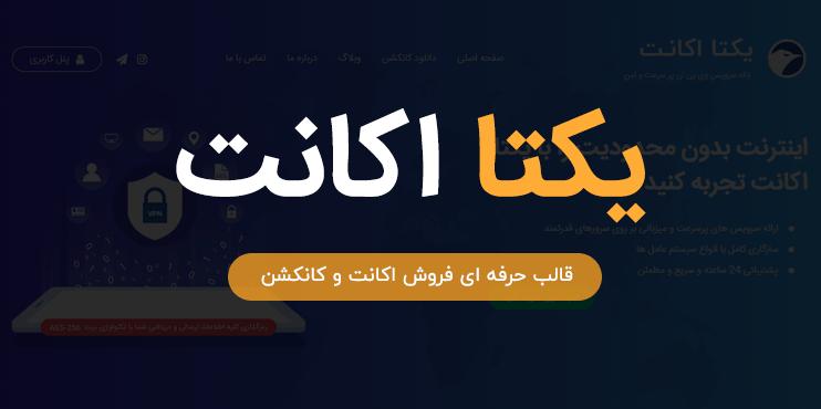 yekta ccount - قالب فروش اکانت وردپرس یکتا اکانت