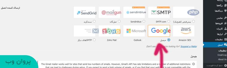 17 - حل مشکل ارسال نشدن ایمیل در وردپرس + ارسال ایمیل وردپرس با سرور SMTP رایگان
