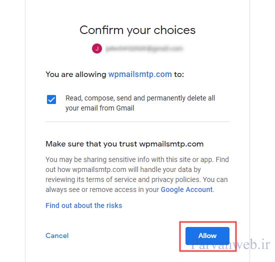 22 1 - حل مشکل ارسال نشدن ایمیل در وردپرس + ارسال ایمیل وردپرس با سرور SMTP رایگان