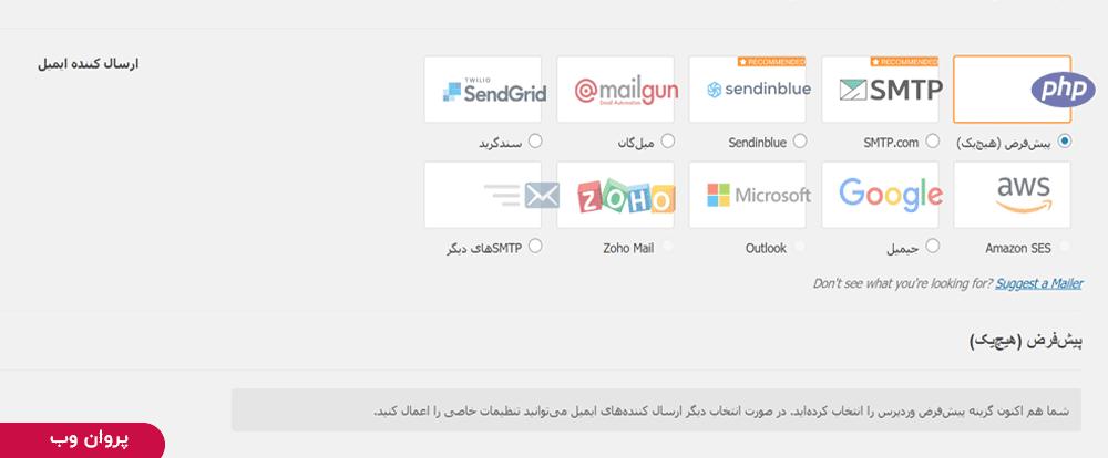 3 - حل مشکل ارسال نشدن ایمیل در وردپرس + ارسال ایمیل وردپرس با سرور SMTP رایگان