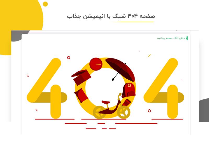 404pager - قالب فیلم و سریال وردپرس جهان فیلم | قالب موزیک وردپرس