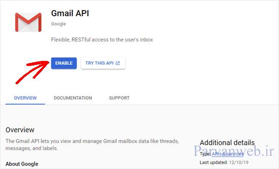 5 2 - حل مشکل ارسال نشدن ایمیل در وردپرس + ارسال ایمیل وردپرس با سرور SMTP رایگان