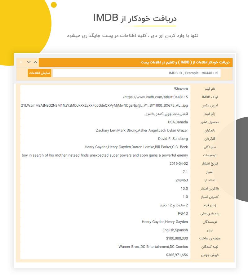 IMdb - قالب فیلم و سریال وردپرس جهان فیلم | قالب موزیک وردپرس