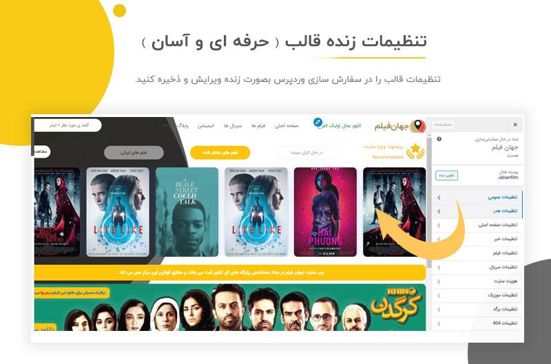 customizer online - قالب فیلم و سریال وردپرس جهان فیلم | قالب موزیک وردپرس