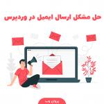 post300x300 150x150 - حل مشکل ارسال نشدن ایمیل در وردپرس + ارسال ایمیل وردپرس با سرور SMTP رایگان