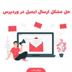 post300x300 e1609492646828 - حل مشکل ارسال نشدن ایمیل در وردپرس + ارسال ایمیل وردپرس با سرور SMTP رایگان