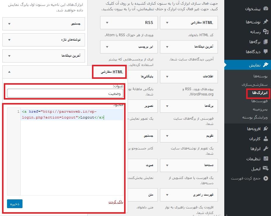 پ12 - افزودن لینک خروج از وردپرس به منوی سایت