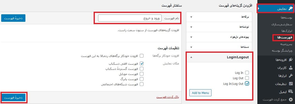پ14 - افزودن لینک خروج از وردپرس به منوی سایت