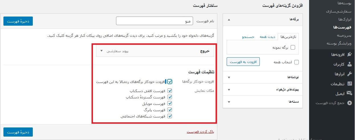 پ6 - افزودن لینک خروج از وردپرس به منوی سایت