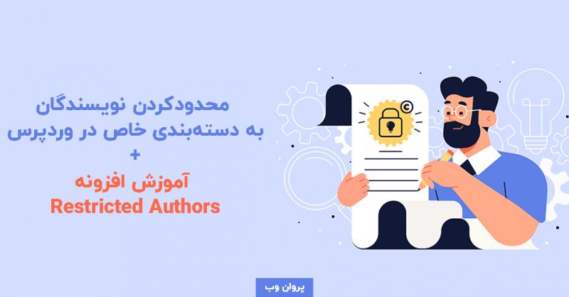 300X1000 e1609581814508 - محدود کردن نویسندگان به دسته بندی خاص در وردپرس با افزونه Restricted Authors