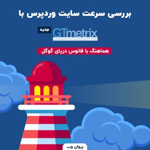 4X300X300 - افزایش سرعت سایت وردپرس با آموزش GTmetrix | آپدیت جدید