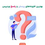 4x300x300 2 150x150 - بهترین افزونه پرسش و پاسخ وردپرس + مقایسه 6 افزونه سوال و جواب
