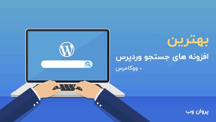 plugin best search wordpress - بهترین افزونه های جستجوی وردپرس | افزونه جستجو پیشرفته ووکامرس