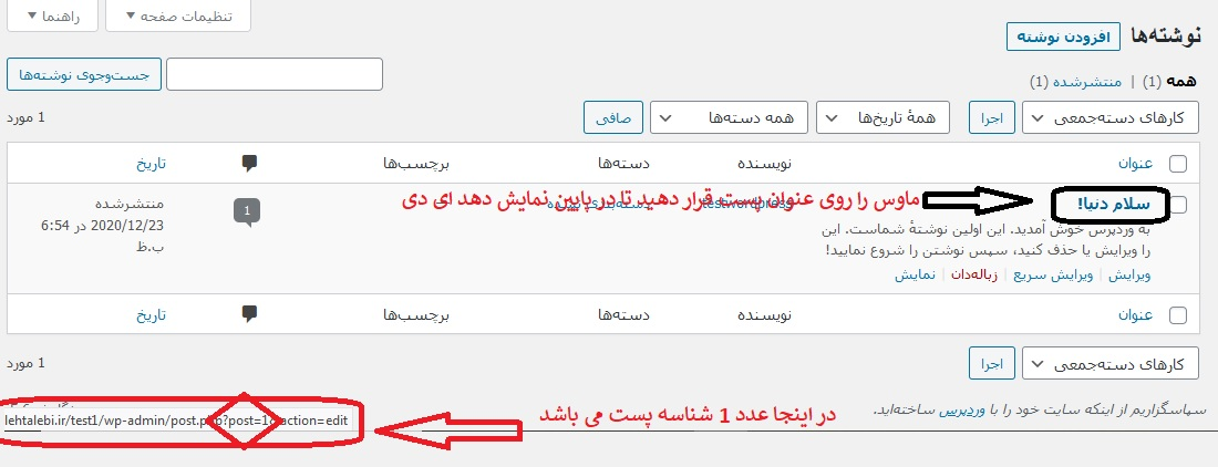شناسه - نمایش شناسه برگه و پست در وردپرس | پیدا کردن ID نوشته ها در وردپرس