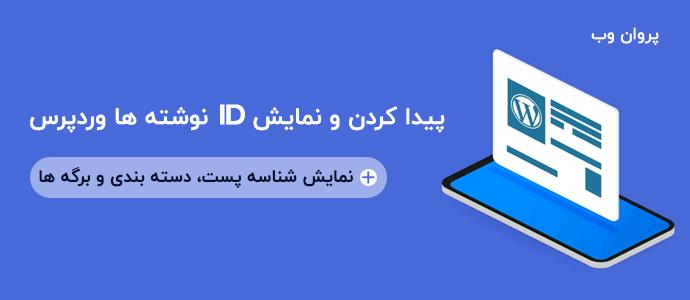 id post page find show wordpress - نمایش شناسه برگه و پست در وردپرس | پیدا کردن ID نوشته ها در وردپرس