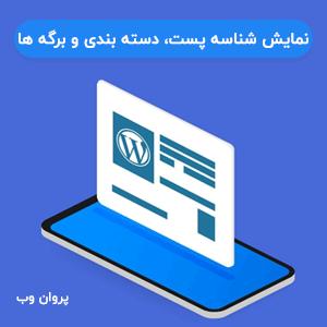 id post page find show wordpress2 - نمایش شناسه برگه و پست در وردپرس | پیدا کردن ID نوشته ها در وردپرس