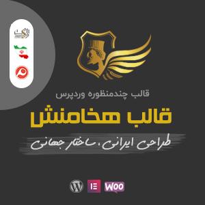 300 300 - قالب شرکتی وردپرس هخامنش | قالب ایرانی پزشکی و صنعتی چندمنظوره
