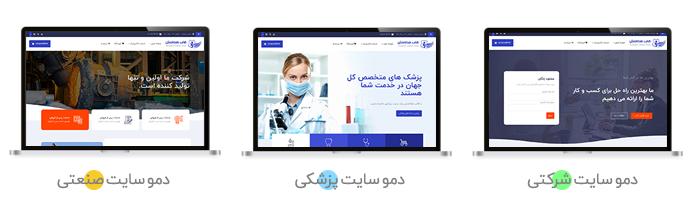 cover demo laptop - قالب شرکتی وردپرس هخامنش | قالب ایرانی پزشکی و صنعتی چندمنظوره