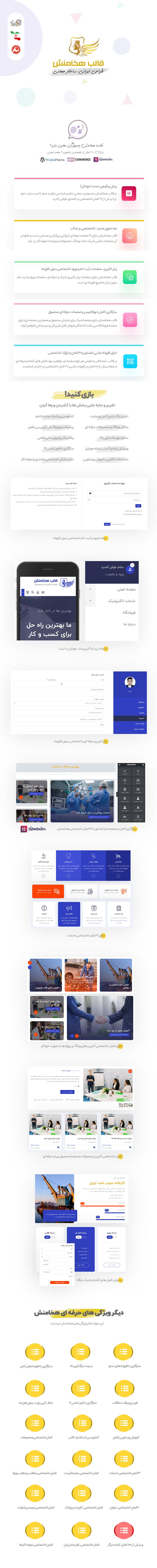 file hakhamanesh - قالب شرکتی وردپرس هخامنش | قالب ایرانی پزشکی و صنعتی چندمنظوره