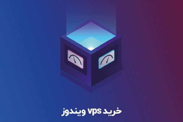 vps - ده مزیت سرور مجازی ویندوز برای کسب و کار شما