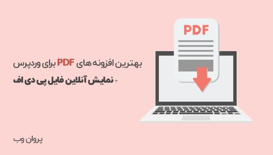 best wordpress pdf plugins cover - بهترین افزونه های PDF Viewer وردپرس | نمایش آنلاین فایل پی دی اف