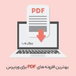 best wordpress pdf plugins300 150x150 - بهترین افزونه های PDF Viewer وردپرس | نمایش آنلاین فایل پی دی اف