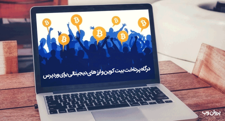 bitcoin pay wordpress - درگاه پرداخت با بیت کوین Bitcoin و ارزهای دیجیتال در وردپرس