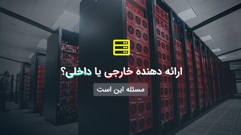 image 56208b86247f0b3b98608a806ef9476cb4a76942 - خرید وی پی اس از سرویس دهنده خارجی یا داخلی