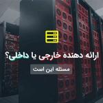 vps 300 150x150 - خرید وی پی اس از سرویس دهنده خارجی یا داخلی