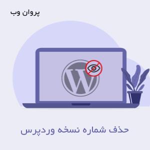 New Project 1 - آموزش حذف نسخه وردپرس WordPress Version Number - مخفی کردن ورژن