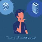1host help website e1628076815855 150x150 - برای سایت از چه هاستی کمک بگیریم؟